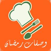 وصفات رمضانية - ام علي 2017 1.1