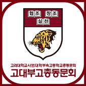 고려대학교 사범대학 부속고등학교 총동문회 2.3.2