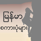 Myanmar Proverbs 1.6 icon