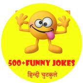 All in One Funny Jokes 2019  (500+Hindi Chutkule) 2.0