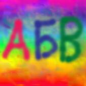 БГ Азбука 2.2