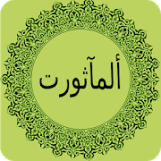 Al-Mathurat with Counter 1.2