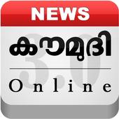 Kaumudi News 3.6