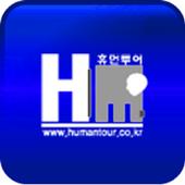 휴먼투어 1.3
