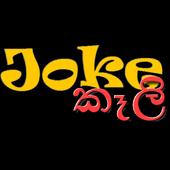 Sinhala Jokes and Cartoons :D 2.0