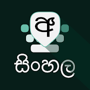Helakuru - Sinhala Keyboard, Dictionary, News, TV 6 1 4 APK