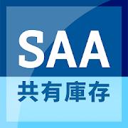 SAA共有庫存 1.3.0