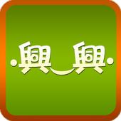 興興(康寧道)