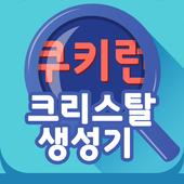 크리스탈 생성기 - 쿠키런용 1.00