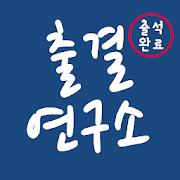 출결연구소 - 출결관리,학원관리,출석체크 1.3.4