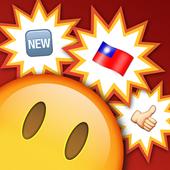 123猜猜猜 全新台灣爆炸加料版 過新年猜新題啦! 3.6.4