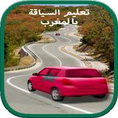 تعليم السياقة بالمغرب بدون نت 2.3