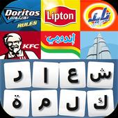 Guess logos in Arabic 1.3