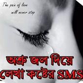 অশ্রুজলে লেখা কষ্টের SMS 0.0.1