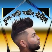 চুল-দাড়ি ম্যাচিং স্টাইল করুন 2.0.0