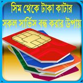 সিম থেকে টাকা কাটা বন্ধ করুন 0.0.1