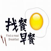 找餐早餐 3.3.3