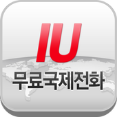 IU무료국제전화 1.8