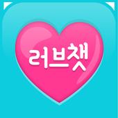 러브챗 랜덤채팅 - 색다른 채팅, 환상의 소개팅 1.4.40