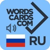 WordsCards.com 3700 Russian Flashcards 1.0