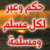com.skyray.hekam_for_muslims 1.0
