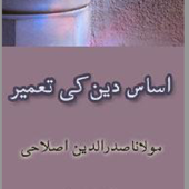 Assas-e-Deen Ki Tameer