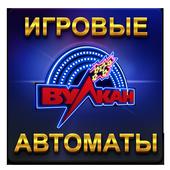 Слоты клуба Вулкан 1.1.1