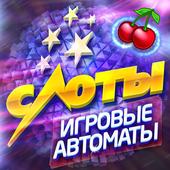 Слоты - Игровые автоматы 1.0.5