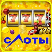 Игровые автоматы - казино 1.5