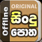 Top 49 Apps Similar to lk bhasha helakuru
