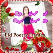 Eid Poetry Photo Frames 2017 1.0