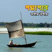 পদ্মাপার - পল্লিকবি জসীমউদ্দীন 1.3.0