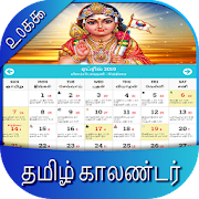 Tamil Calendar 2019 1 0 APK Download - Android Books & Reference Apps