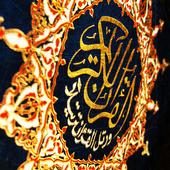 ﺗﺠﻮﻳﺪ ﻭﺗﻔﺴﻴﺮ ﻣﻴﺴﺮ Holy Quran 2 2.4