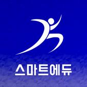 스마트에듀 1.2