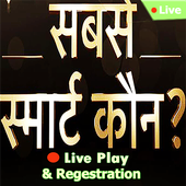 Sabse Smart kaonStar - Registration 1.2