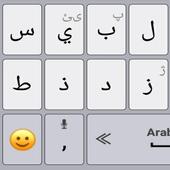 Arabic Keyboard 4.6.3