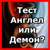 Тест: Ангел или Демон? 1.0