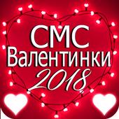 СМС Валентинки 2018