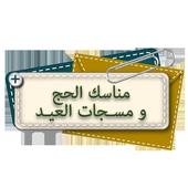 مسجات العيد و مناسك الحج 1.2