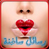 com.smsjs.elhob.coe 3.0