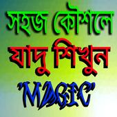 যাদু শিখুন - Learn Magic 3.0
