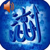Asma_UL Husna - 99 Allah Name 1.0