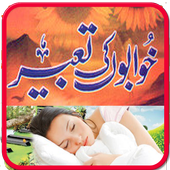 com.society.khwab.tabeer icon