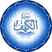 Surah Al-Kahf 1.0