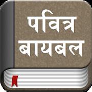 The Marathi Bible Offline 2.8