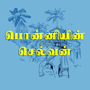 Ponniyin Selvan 1.4