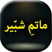 Aqwal e zareen 1 0 APK Download - Android Books & Reference Apps