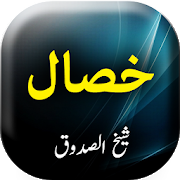 Khuabon Ki Tabeer 1.0