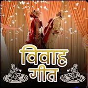 Vivah Geet in Hindi (Banna & Banni)   विवाह गीत 1.4